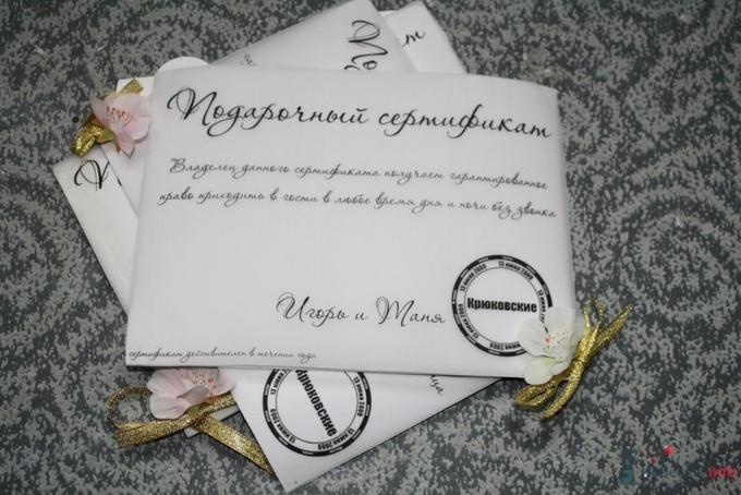 свадебные сертификаты для гостей шаблоны